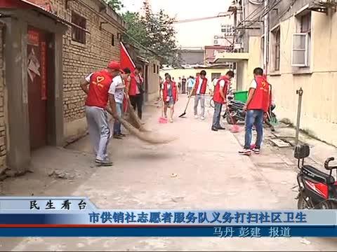 市供销社志愿者服务队义务打扫社区卫生