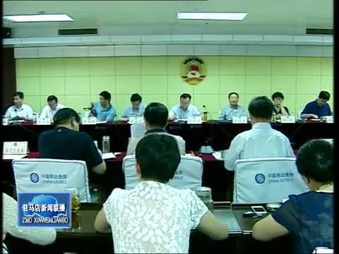 市政协三届五十一次主席会议召开