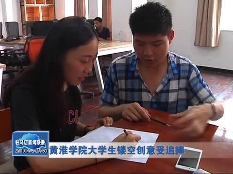 黄淮学院大学生镂空创意受追捧