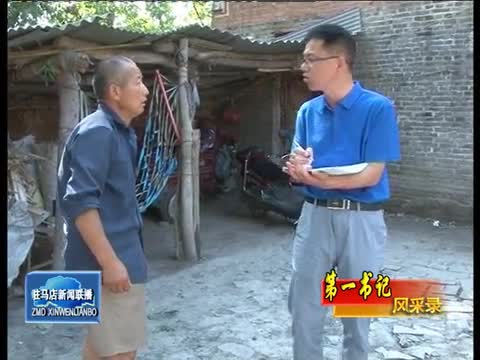 高建伟:脚踏实地办实事 帮助村民脱贫致富