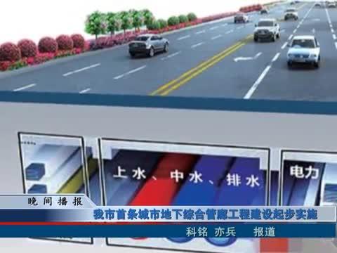 我市首条城市地下综合管廊工程建设起步实施