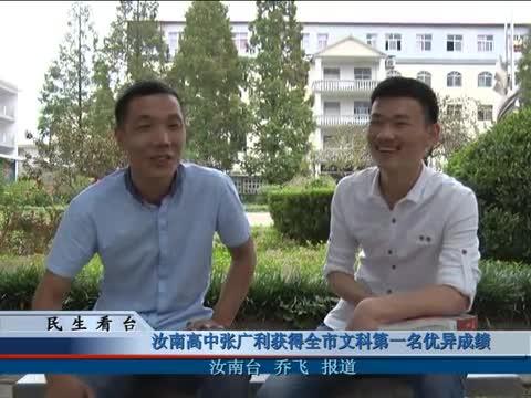 汝南高中张广利获得全市文科第一名优异成绩