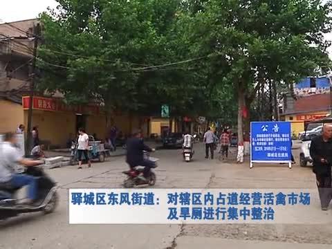 驿城区东风街道:对辖区内占道经营等进行集中整治