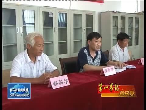 蒋定华:情系群众早脱贫