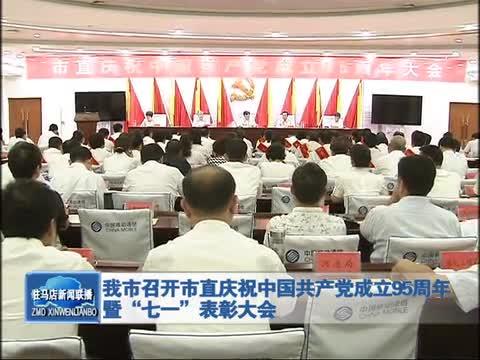 """我市召开市直庆祝中国共产党成立95周年暨""""七一""""表彰大会"""