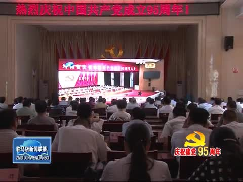 我市各地收听收看河南省庆祝建党95周年大会
