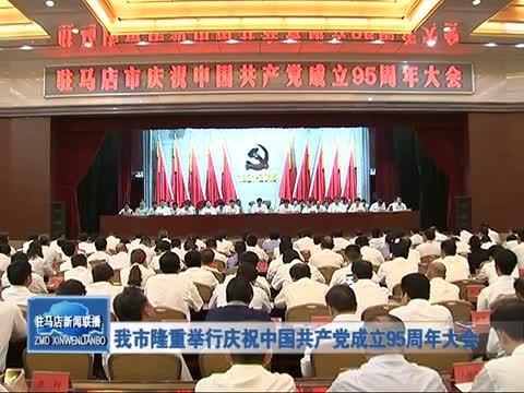 我市隆重举行庆祝中国共产党成立95周年大会