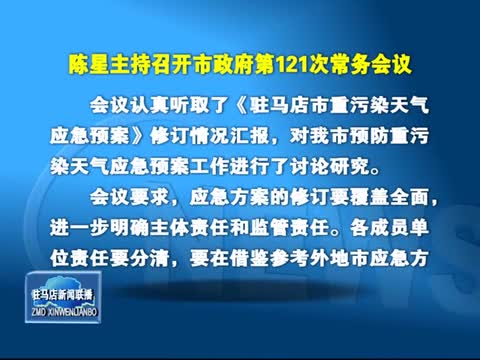 陈星主持召开市政府第121次常务会议