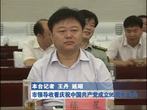 市领导收看庆祝中国共产党成立95周年大会