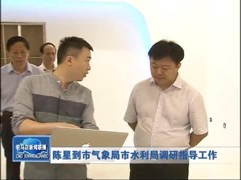 陈星到市气象局市水利局调研指导工作