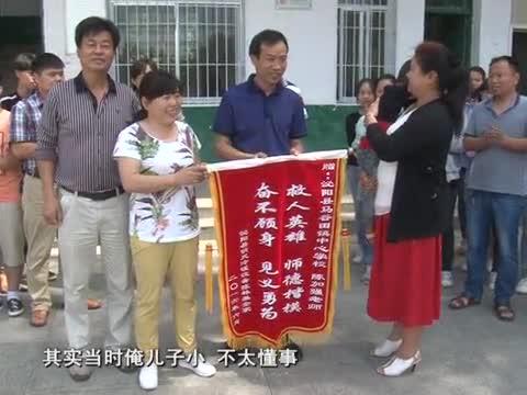 泌阳县教师陈家强勇救落水儿童受称赞