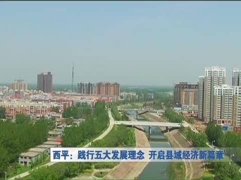 西平:践行五大发展理念 开启县域经济新篇章