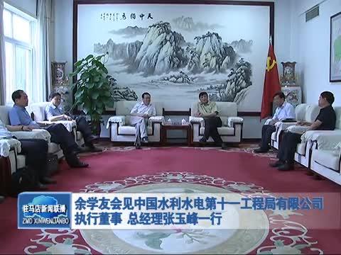 余学友会见中国水利水电第十一工程局总经理张玉峰一行