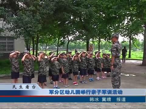 军分区幼儿园举行亲子军训活动