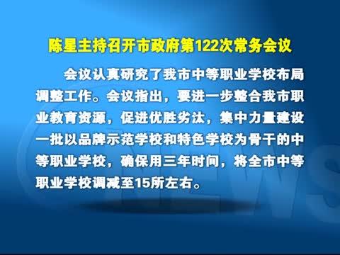 陈星主持召开市政府第122次常务会议