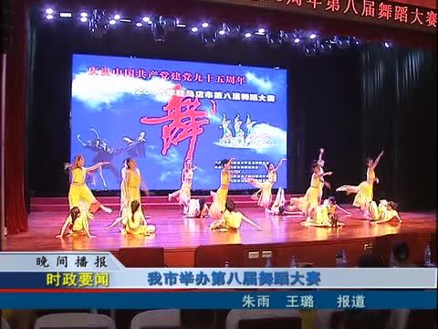 我市举办第八届舞蹈大赛