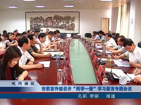 市委宣传部召开两学一做学习教育专题会议