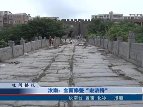 汝南 全面修整 宏济桥
