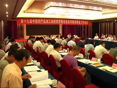 第十九届中国农加工洽谈会河南省筹备工作在郑州召开
