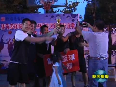 驿城区社区篮球赛落幕