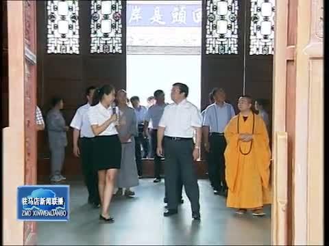 张广智深入我市汝南县调研指导文化旅游工作