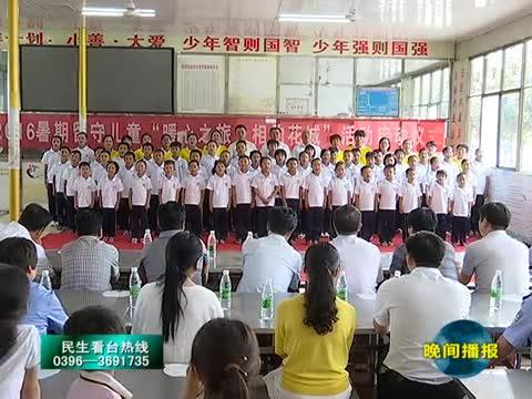 新蔡县50名留守儿童赴粤探亲记