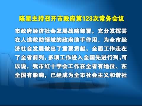 陈星主持召开市政府第123次常务会议