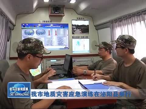 我市地质灾害应急演练在泌阳县举行