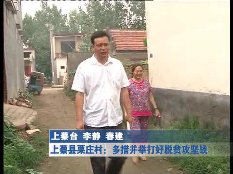 上蔡县栗庄村:多措并举打好脱贫攻坚战