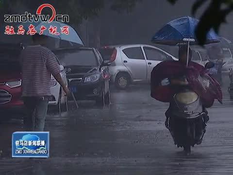 强降雨来袭 驻马店经受暴雨考验
