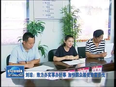 刘琼:致力办实事办好事 加快群众脱贫致富步伐