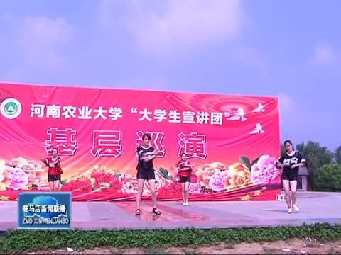 河南农业大学大学生宣讲团走进我市巡演
