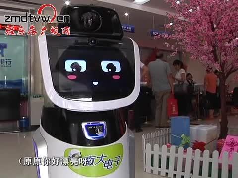 """智能机器人""""原原""""正式上岗中原银行"""