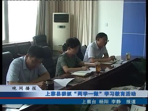 上蔡县狠抓两学一做学习教育活动