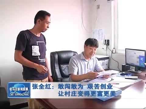 张全红:敢闯敢为 艰苦创业 让村庄变得更富更美