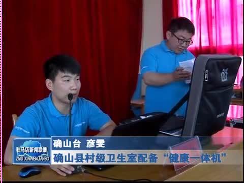 确山县村级卫生室配备健康一体机