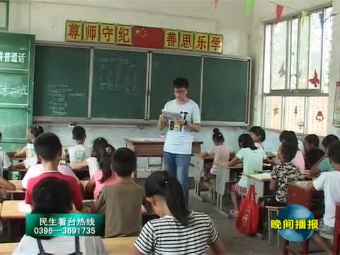 大学生暑假支教 乡村孩子乐开怀