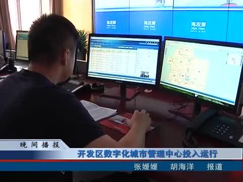 开发区数字化城市管理中心投入运行