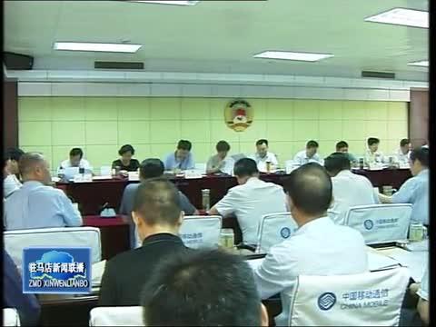 市政协三届五十二次主席会议召开