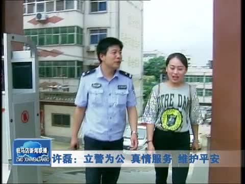 许磊:立警为公 真情服务 维护平安
