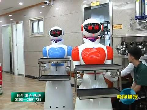 机器人传菜员亮相市区餐饮业