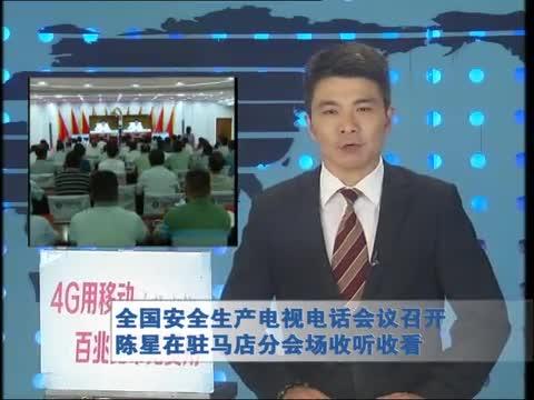 全国安全生产电视电话会议召开 陈星在驻马店分会场收听收看