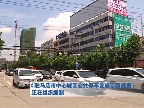 驻马店市中心城区公共停车设施专项规划正在组织编制
