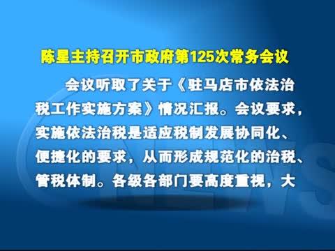 陈星主持召开市政府第125次常务会议