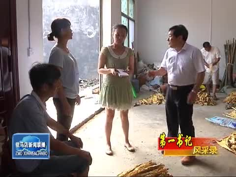 姚峰:产业扶贫助农致富奔小康