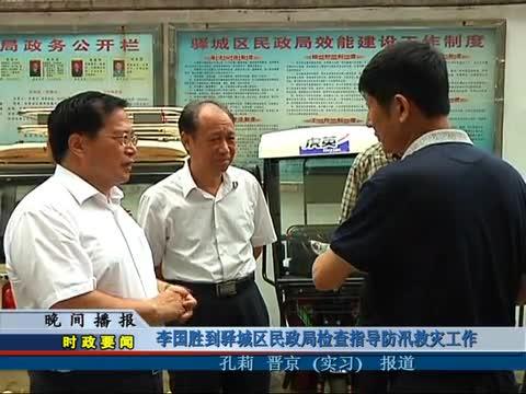 李国胜到驿城区民政局检查指导防汛救灾工作