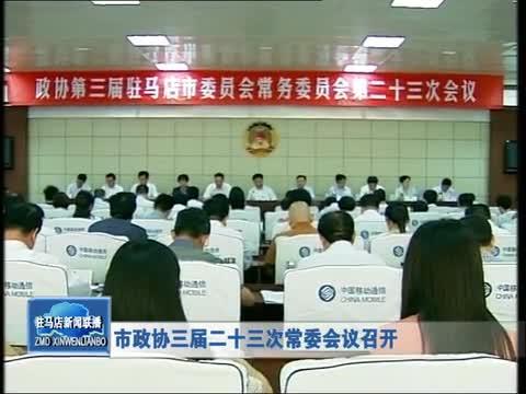 市政协三届二十三次常委会议召开