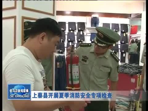 上蔡县开展夏季消防安全专项检查