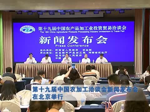第十九届农加工洽谈会新闻发布会在北京举行