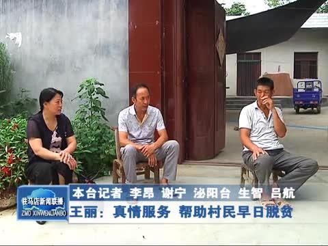 王丽:真情服务 帮助村民早日脱贫